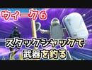 """【フォートナイト】ウィーク6チャレンジ""""スタックシャックで武器を釣る"""""""