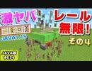 【Minecraft】#034-2020年簡単レール無限増殖装置JAVA1.15verその4激ヤバw