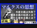 【ゆっくり解説】〜マルクス後半〜マルクスの思想を誰でもわかるように解説!共産主義とは?