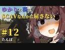 【Escape from Tarkov】ゆかりと葵はSCAVなんかに屈さない #12【VOICEROID実況】