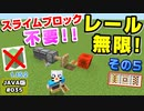 【Minecraft】#035-2020年簡単レール無限増殖装置JAVA1.15verその5スライムブロック不要!