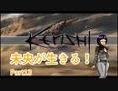 【Kenshi】未央が生きる!part13