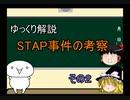【ゆっくり解説】STAP事件の考察(その2)