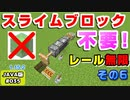 【Minecraft】#036-2020年簡単レール無限増殖装置JAVA1.15verその6スライムブロック不要!