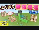 【Minecraft】#037-2020年簡単レール無限増殖装置JAVA1.15verその7よくばり装置!レールとカーペット同時に!