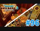 【ドラクエビルダーズ2】#96 - 二種類の個室レストランを建築!【女性実況】