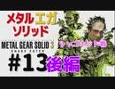 METAL GEAR(EGA) SOLID3[シャゴホッド戦]メタルギアソリッド3女性実況生配信#13後編