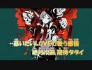 【ニコカラ】スカーレ《うらたぬき》(Vocalカット)±0