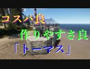 【rust】【建築】超コンパクト!!大かまど・製油所拠点「トーマス」