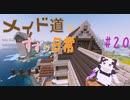 【Minecraft】メイド道とすずの日常 りたーん! Part20