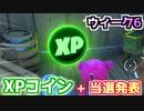【フォートナイト】ウィーク6XPコイン&当選発表