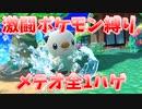 【スマブラSP/ポケモン縛り】これがメテオ全1ポケモン!!真のポケモンマスターを決めろ!!#3