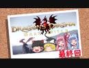 「ゆっくり実況プレイ」最終回 ドラゴンズドグマダークアリズン初見プレイ「琴葉茜・葵実況プレイ」