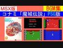 MSX版 コナミの「魔城伝説」PSG版 BGM集(+Play Movie) MSXの魔城伝説の全BGMを映像付きで収録(KNIGHTMARE BGM PSG Ver. Plus Play Movie)