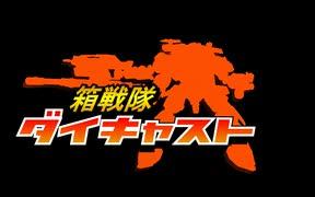 箱戦隊ダイキャスト(2015年フルボイス版)