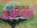 【60fps化】魔法のプリンセス ミンキーモモ OP&ED ('91 海モモ)