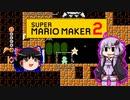 【ゆっくり&ゆかり】マリオメーカー 2 part4-4