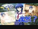 【姫佐藤√】ツンデレ少女と仲良くなろうPart39【つよきす実況】