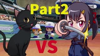 パワプロ2020-パワフェスを猫(仮)がゆるい解説をしながらプレイPart2【ゆっくり】