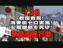 【告知】7.30 救国救民!消費税ゼロ実施!尖閣諸島を死守!緊急国民行動 [桜R2/7/24]