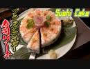 【握ってみた】家庭でも簡単!寿司職人が作る海老の寿司ケーキ!