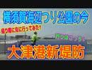 釣り動画ロマンを求めて 347釣目(大津港新堤防+α)