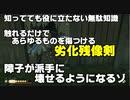知らなくてもいい無駄知識 触れるものを皆傷つけるようになる劣化残像剣【Ghost of Tsushima】【ゴーストオブツシマ】
