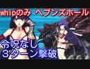 【Fate/Grand Order】刻を裂くパラディオン whipのみ ヘブンズホール 3ターン攻略【令呪なし】