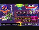 【SFC・ドラゴンクエスト3(Wii ドラクエ1・2・3版)】実況 #26 昔を思い出して頑張るぞ!~そして伝説へ……~【Part28】