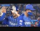 【R02/07/24】横浜DeNAベイスターズ VS 広島東洋カープ