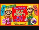 【2人実況】マリオメーカー2をジョイコン片方ずつ持って協力プレイ! part1