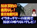 NHK映らないテレビ  契約義務なし! 東京地裁で 判決 イラネッチケー使用で
