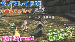 □■ゼノブレイドDEを初見実況プレイ part41【姉弟実況】