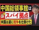 【教えて!ワタナベさん】「中国のスパイ拠点」- 米国の在外公館閉鎖要求は世界大戦のシグナル[R2/7/25]