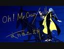 【KAITO STRAIGHT】ヴィラン【VOCALOID】