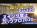 【VOICEROID実況】スイング禁止縛りでマイライフ【Part20】【パワプロ2020】(みずと)