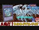 【#遊戯王】超強化!人は真青眼の究極竜で決闘できるか!?【ゆっくり実況】