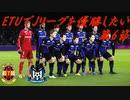 【実況】ETUでJリーグを優勝したい 第6節 VSガンバ大阪 【GIANT KILLING】