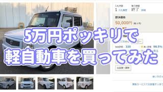 5万円ポッキリで軽自動車を買ってみた par