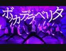 【ヲタ芸】ボッカデラベリタ/ 柊キライ feat.flower【GinyuforcE + Clifford】