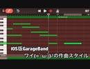 ワイの作曲スタイル(=゚ω゚)ノiOS版GarageBand
