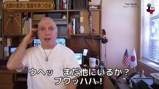 字幕【テキサス親父】 Vol.57 俺が日本を愛する理由 「自国の歴史に敬意を持つ日本」