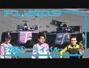 迫真F2部 ステップアップの裏技 F2-1.f1inmu【F1 2019 F2 ...