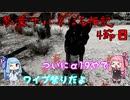 """【7DTD】茜「なべつかみ?」葵「""""Navezgane""""ね」 4節目"""