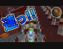 【Minecraft】高速トロッコ 要塞トラップ装飾-ピストンボルト...