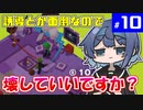 【Good Job!】つづみとついなのお仕事研修記録! #10【VOICER...