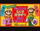 【2人実況】マリオメーカー2をジョイコン片方ずつ持って協力プレイ! part2
