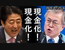 韓国文在寅大統領「日本との関係はとても重要、関係発展の為に大きな努力をしている、日本の協力ありがとう」いいかげんにしろよと日韓双方から突っ込み&非難殺到w2020/07/25-4