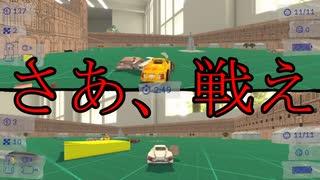 この車難しすぎる!【ダンボールミニカーズ】エキシビション編