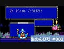 【生のんびり #002】星のカービィ SDX【PART2】